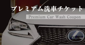 プレミアム洗車チケット