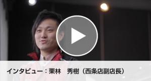 interview_kuribayashi