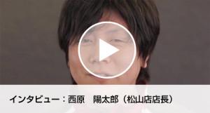 interview_nishihara
