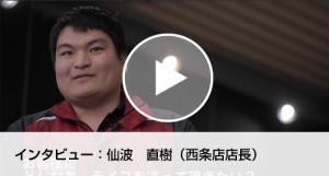 interview_senba
