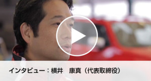interview_yokoi