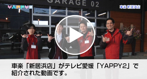 車楽 新居浜店がYAPPY2で紹介されました
