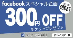 Facebookキャンペーンバナー