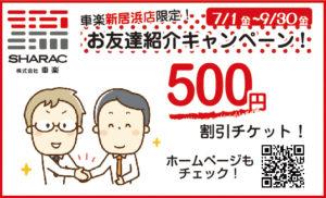 友達紹介カードデザイン(表)_B