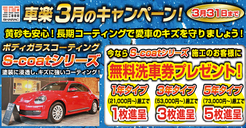 車楽3月度 ボディーガラスコーティングキャンペーン