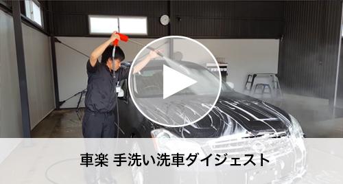 車楽 手洗い洗車ダイジェスト