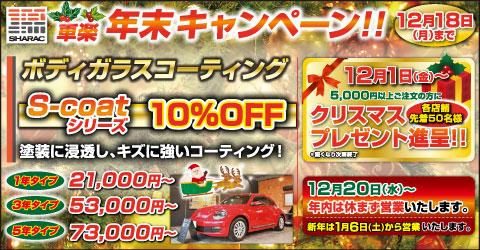 車楽 12月度キャンペーン