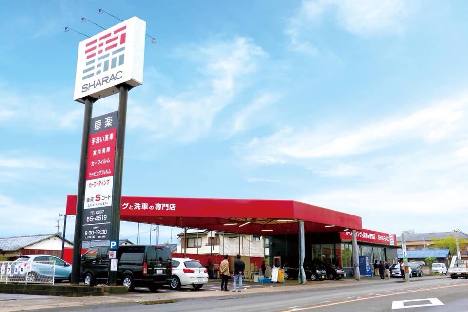 車楽 西条店
