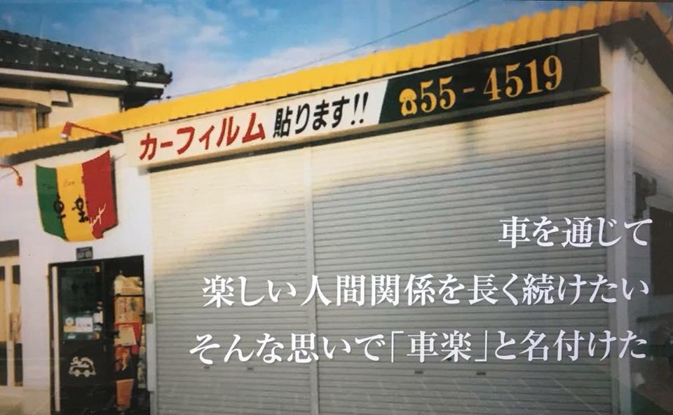 車楽 創業時店舗