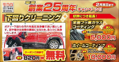 車楽 2月度キャンペーン