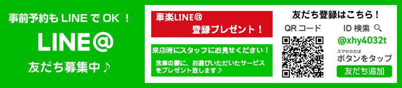 車楽LINE@友だち募集中