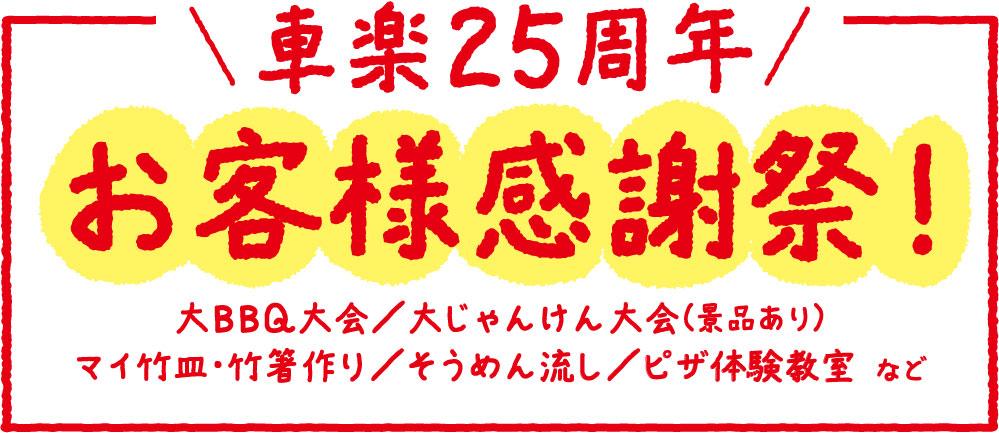 車楽25周年お客様感謝祭