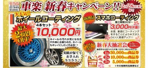 車楽 新春キャンペーン