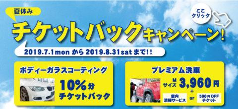 夏休み『チケットバックキャンペーン』開催中!