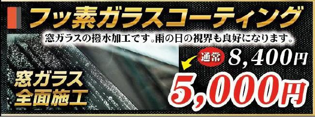 フッ素ガラスコーティング5000円