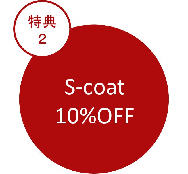S-coat10%OFF