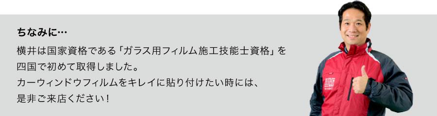 横井は国家資格である「ガラス用フィルム施工技能士資格」を四国で初めて取得しました