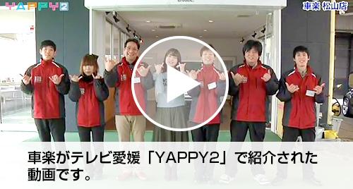 車楽 松山店がYAPPY2で紹介されました