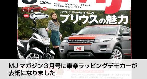 MJマガジン3月号で車楽ラッピングでもカーが表示になりました