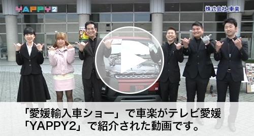 YAPPY2 車楽「愛媛輸入車ショー出展」紹介動画