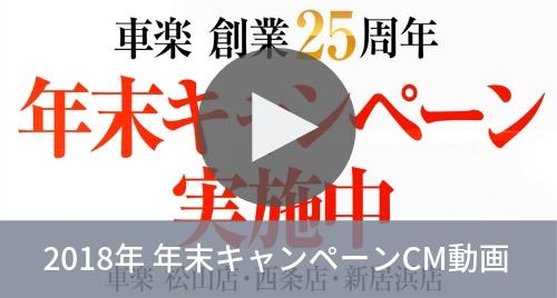 2018年年末キャンペーンCM動画