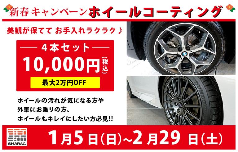 ホイールコーティング最大20,000円OFF