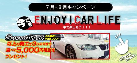 今こそ!ENJOY!CAR LIFE~車で楽しもう~