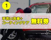 手洗い洗車+コーティングケア無料券