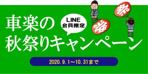 車楽の秋祭り~LINE公式アカウント会員様限定キャンペーン~